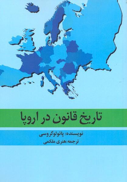 تاريخ-قانون-در-اروپا