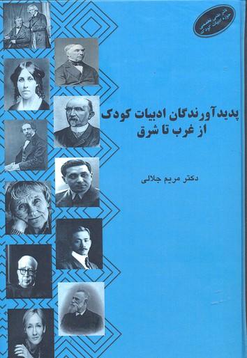 پديدآورندگان-ادبيات-كودك-از-غرب-تا-شرق