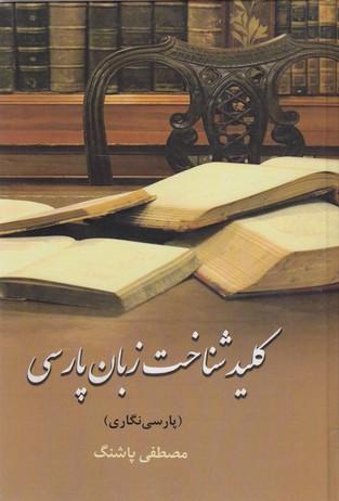 كليد-شناخت-زبان-پارسي