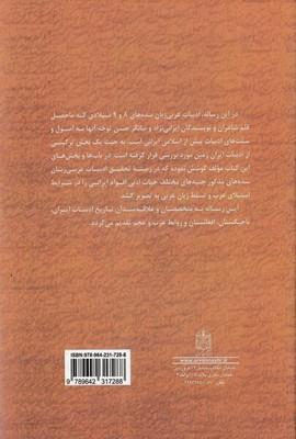 تصویر ادبيات ايران زمين
