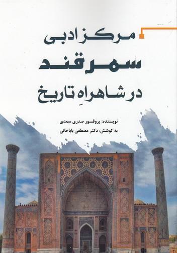 مركز-ادبي-سمرقند-درشاهراه-تاريخ