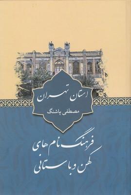 فرهنگ-نام-هاي-كهن-استان-تهران