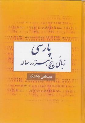 پارسي-زباني-پنج-هزار-ساله