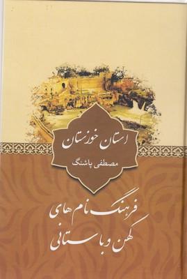 فرهنگ-نام-هاي-كهن-استان-خوزستان