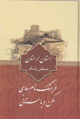 فرهنگ-نام-هاي-كهن-استان-لرستان