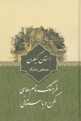 فرهنگ-نام-هاي-كهن-استان-گيلان