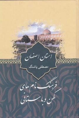 فرهنگ-نام-هاي-كهن-استان-اصفهان