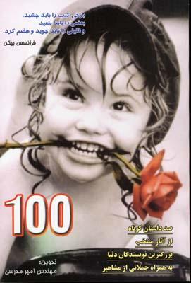 100-داستان-هاي-كوتاه-از-آثار-منتخب-بزرگترين-نويسندگان-جهان
