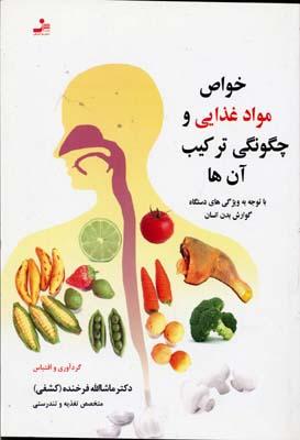 خواص-مواد-غذايي-و-چگونگي-تركيب-آن-ها