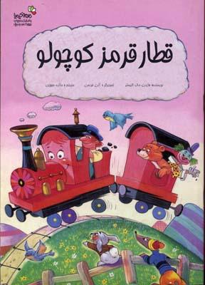 قطار-قرمز-كوچولو