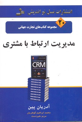 تجارت-جهاني(20)مديريت-ارتباط-با-مشتري
