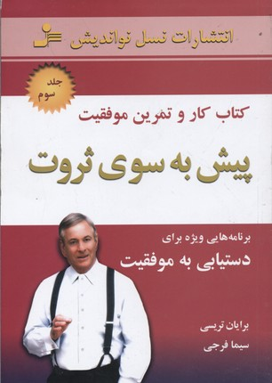 پيش-به-سوي-ثروت(3)كتاب-كار-و-تمرين