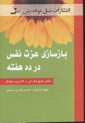 بازسازي-عزت-نفس-در-ده-هفته
