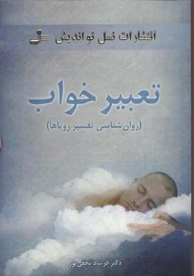 تعبير-خواب(رقعي)نوانديش