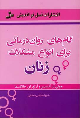 گامهاي-روان-درماني-براي-انواع-زنان