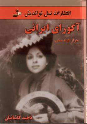 آگواراي-ايراني