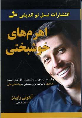 اهرم-هاي-خوشبختي