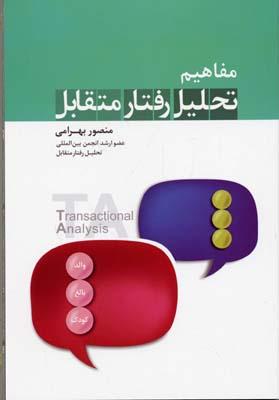 مفاهيم-تحليل-رفتار-متقابل-