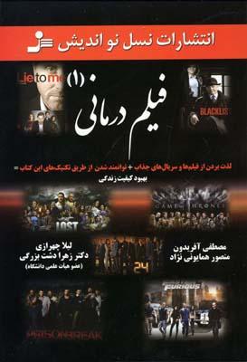 فيلم-درماني-(1)