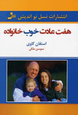 هفت-عادت-خوب-خانواده-