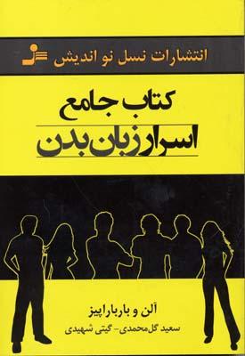 كتاب-جامع-اسرار-زبان-بدن