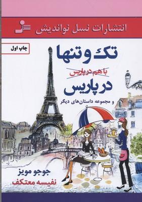تك-و-تنها-در-پاريس