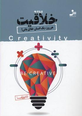 ورود-به-خلاقیت