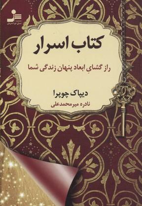 كتاب-اسرار