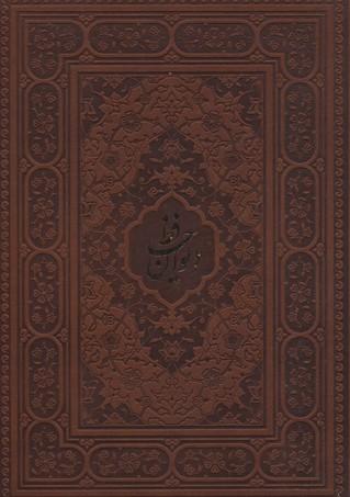 ديوان-حافظr(چرم-معطر-دو-زبانه-جعبه-دار-وزيري)