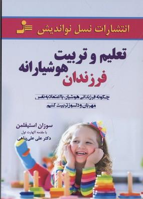 تعليم-و-تربيت-هوشمندانه-فرزندان