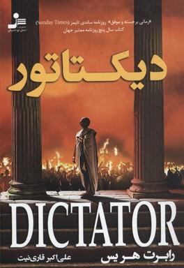 ديكتاتور
