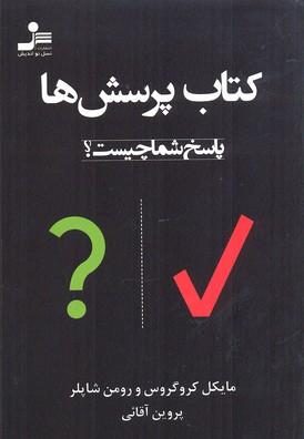 كتاب-پرسش-ها
