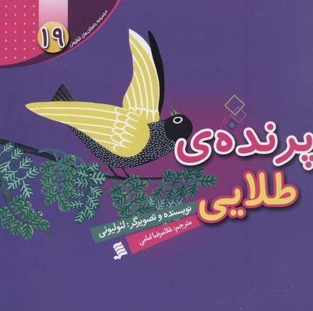 مجموعه-لئوليوني19(پرنده-ي-طلايي)