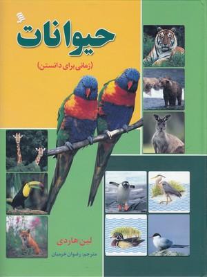 حيوانات-زماني-برا-دانستن