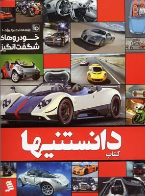 كتاب-دانستنيها-(2)-خودروهاي-شگفت-انگيز