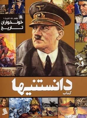 كتاب-دانستنيها-(3)-خونخواران-تاريخ
