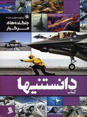 كتاب-دانستنيها-(6)-جنگنده-هاي-مرگبار