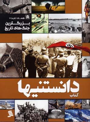 كتاب-دانستنيها-(10)-بزرگترين-جنگ-هاي-تاريخ
