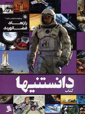 کتاب-دانستنیها-(4)-رازهای-فضانوردی