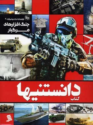 کتاب-دانستنیها-(5)-جنگ-افزارهای-مرگبار