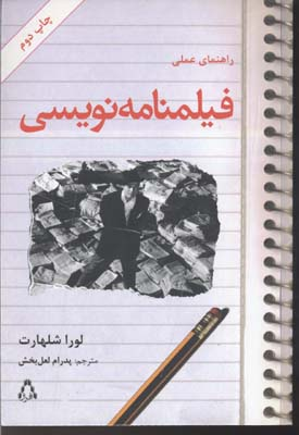 راهنماي-عملي-فيلمنامه-نويسي