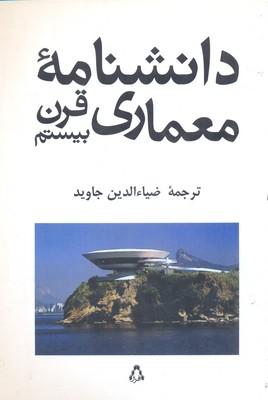 دانشنامه-معماري-قرن-20