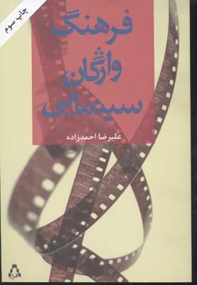 فرهنگ-واژگان-سينمايي