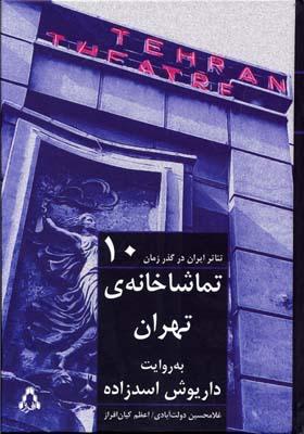 تئاتر-ايران-در-گذر-زمان-(10)-تماشاخانه-ي-تهران