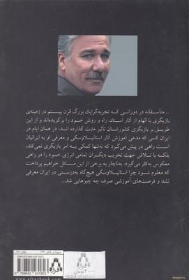 تصویر استانيسلاوسكي و تاثير آن بر تئاتر ايران