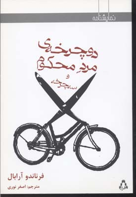 دوچرخه-مرد-محكوم-وسه-چرخه