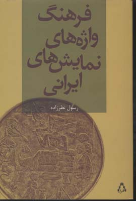فرهنگ-واژه-هاي-نمايش-هاي-ايراني