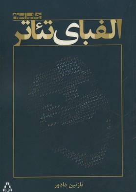 الفباي-تئاتر