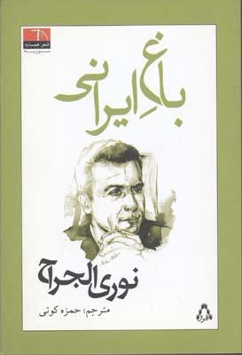 باغ-ايراني