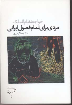 آروين-(5)مردي-براي-تمام-فصول-ايراني(رقعي)افراز
